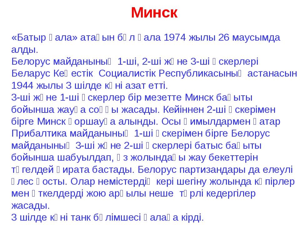 Минск «Батыр қала» атағын бұл қала 1974 жылы 26 маусымда алды. Белорус майдан...
