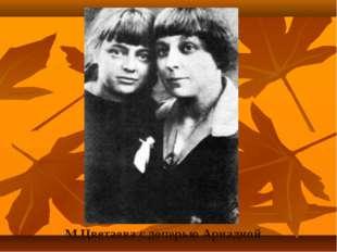 М.Цветаева с дочерью Ариадной