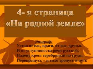 Эпиграф: Устав от вас, враги, от вас, друзья. И от уступчивости речи русской