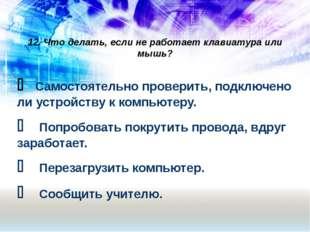 Список использованной литературы: Н.А. Сухих Поурочные разработки по информат