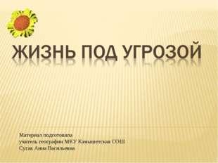 Материал подготовила учитель географии МКУ Камышетская СОШ Сугак Анна Василье