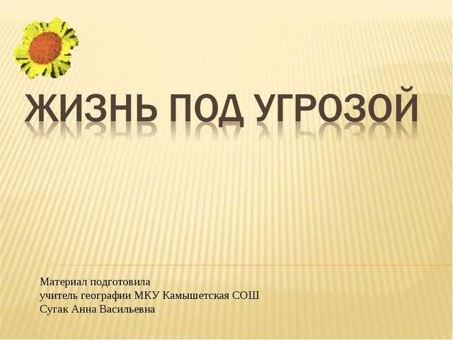 Материал подготовила учитель географии МКУ Камышетская СОШ Сугак Анна Василье...