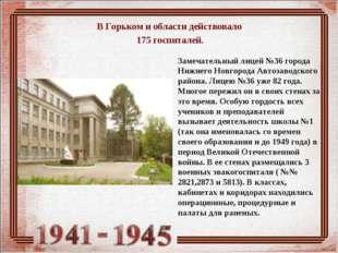 ВГорьком иобласти действовало 175госпиталей. Замечательный лицей №36 город