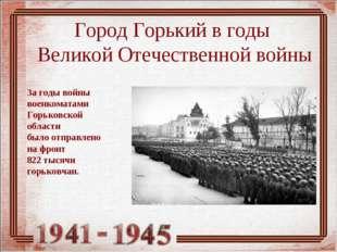 Город Горький в годы Великой Отечественной войны Загоды войны военкоматами Г