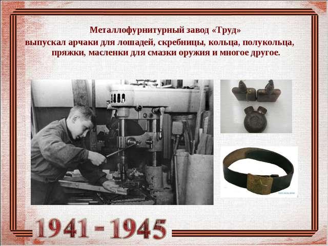 Металлофурнитурный завод «Труд» выпускал арчаки для лошадей, скребницы, коль...