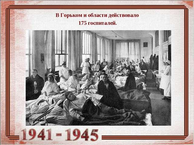 ВГорьком иобласти действовало 175госпиталей.