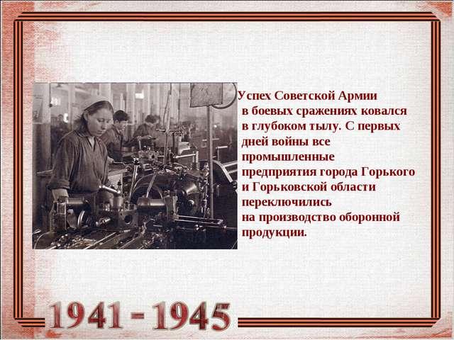 Успех Советской Армии вбоевых сражениях ковался вглубоком тылу. Спервых д...