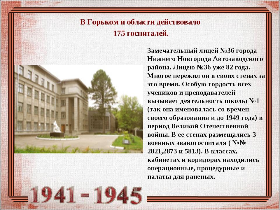 ВГорьком иобласти действовало 175госпиталей. Замечательный лицей №36 город...