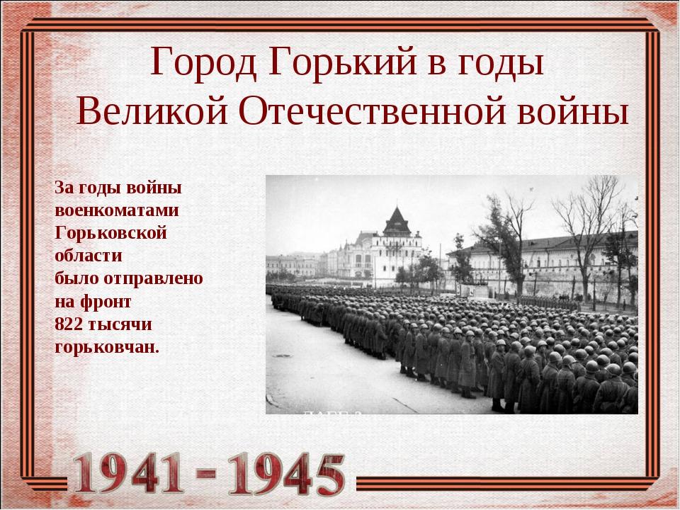 Город Горький в годы Великой Отечественной войны Загоды войны военкоматами Г...