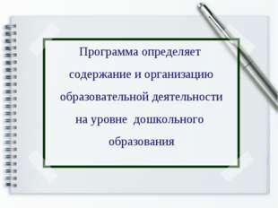 Программа определяет содержание и организацию образовательной деятельности на