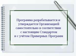 Программа разрабатывается и утверждается Организацией самостоятельно в соотве