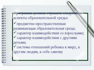 Программа должна отражать следующие аспекты образовательной среды: предметно-