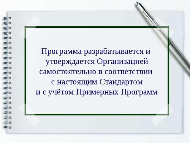 Программа разрабатывается и утверждается Организацией самостоятельно в соотве...