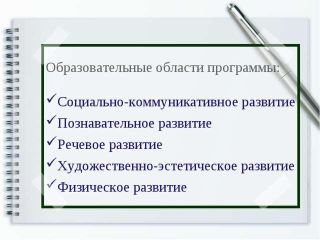 Образовательные области программы: Социально-коммуникативное развитие Познава...