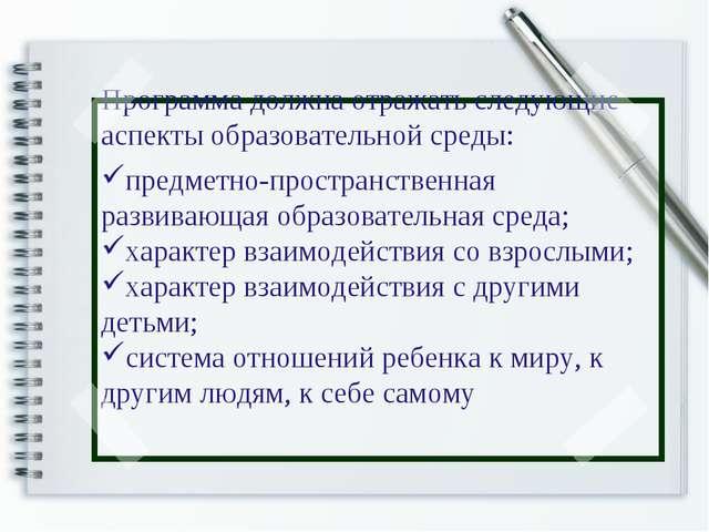 Программа должна отражать следующие аспекты образовательной среды: предметно-...