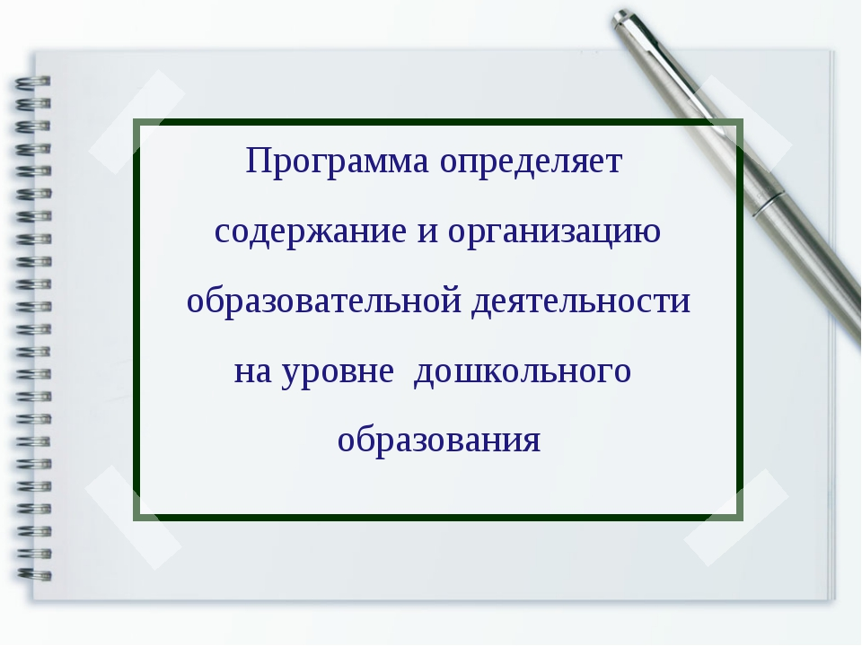 Программа определяет содержание и организацию образовательной деятельности на...