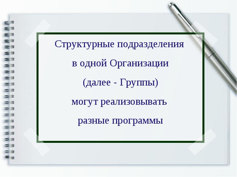 Структурные подразделения в одной Организации (далее - Группы) могут реализов...