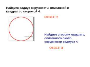 Найдите радиус окружности, вписанной в квадрат со стороной 4. ОТВЕТ: 2 Найдит