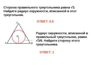 Сторона правильного треугольника равна √3. Найдите радиус окружности, вписанн