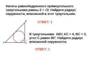 Катеты равнобедренного прямоугольного треугольника равны 2 + √2. Найдите ради