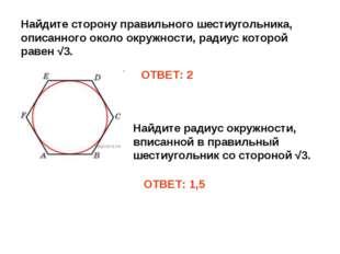 Найдите сторону правильного шестиугольника, описанного около окружности, ради