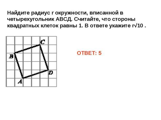 Найдите радиус r окружности, вписанной в четырехугольник АВСД. Считайте, что...