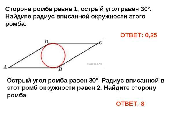 Сторона ромба равна 1, острый угол равен 30°. Найдите радиус вписанной окружн...