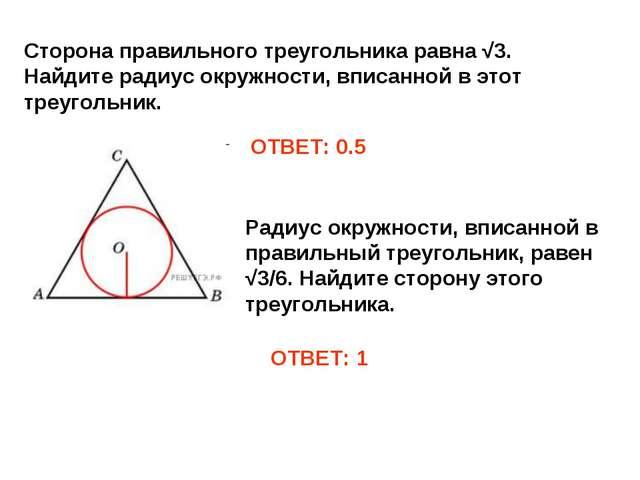 Сторона правильного треугольника равна √3. Найдите радиус окружности, вписанн...