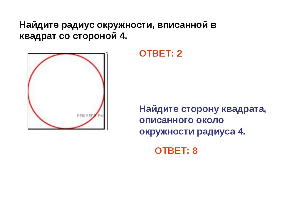 Найдите радиус окружности, вписанной в квадрат со стороной 4. ОТВЕТ: 2 Найдит...