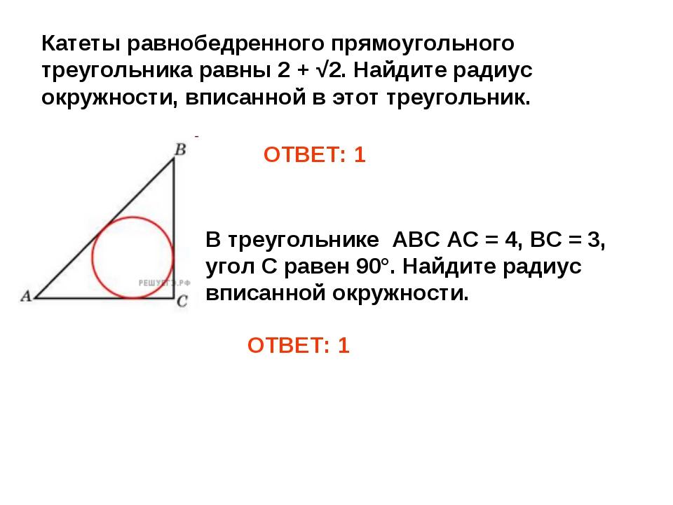 Катеты равнобедренного прямоугольного треугольника равны 2 + √2. Найдите ради...