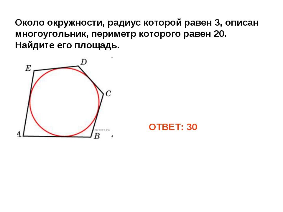 Около окружности, радиус которой равен 3, описан многоугольник, периметр кото...