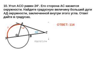 10. Угол АСО равен 24°. Его сторона АС касается окружности. Найдите градусную