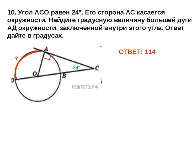 10. Угол АСО равен 24°. Его сторона АС касается окружности. Найдите градусную...