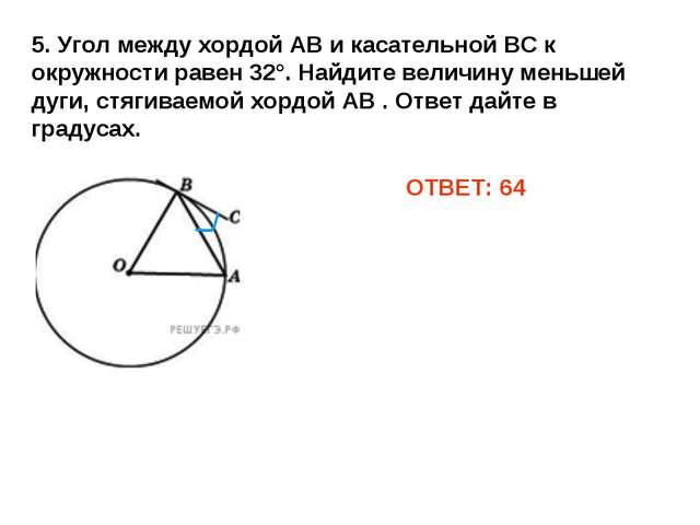 5. Угол между хордой АВ и касательной ВС к окружности равен 32°. Найдите вели...