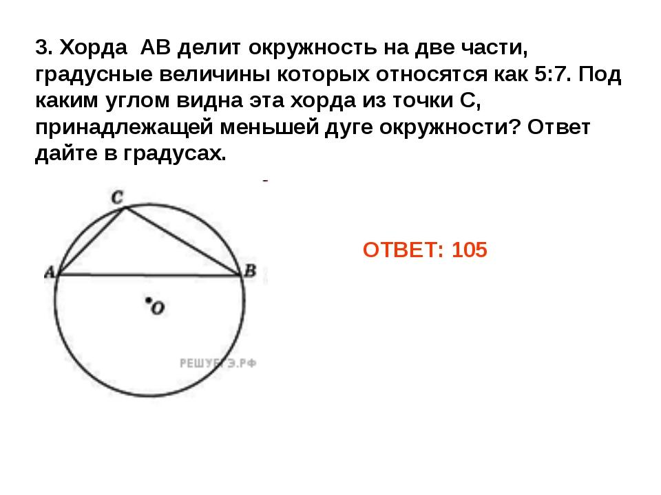 3. Хорда АВ делит окружность на две части, градусные величины которых относят...