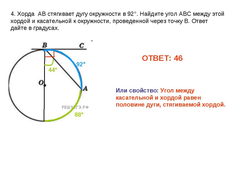 ОТВЕТ: 46 4. Хорда АВ стягивает дугу окружности в 92°. Найдите угол АВС между...