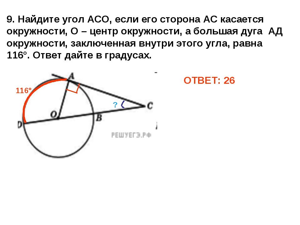9. Найдите угол АСО, если его сторона АС касается окружности, О – центр окруж...