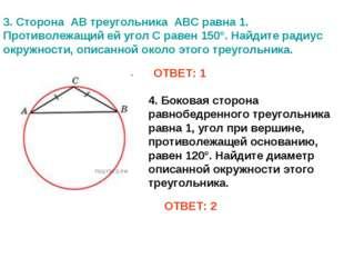 ОТВЕТ: 1 4. Боковая сторона равнобедренного треугольника равна 1, угол при ве