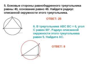 ОТВЕТ: 25 5. Боковые стороны равнобедренного треугольника равны 40, основание
