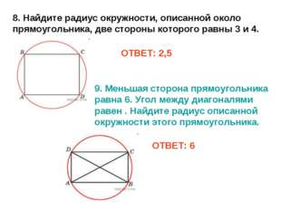ОТВЕТ: 2,5 8. Найдите радиус окружности, описанной около прямоугольника, две