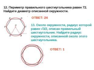 12. Периметр правильного шестиугольника равен 72. Найдите диаметр описанной о