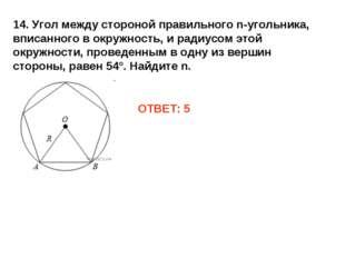 14. Угол между стороной правильного n-угольника, вписанного в окружность, и р