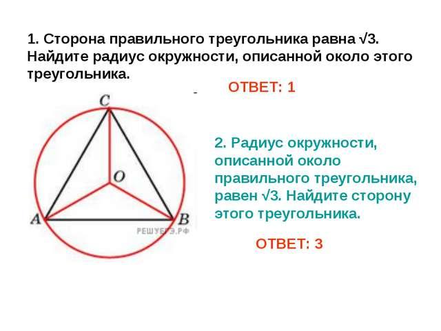 1. Сторона правильного треугольника равна √3. Найдите радиус окружности, опис...