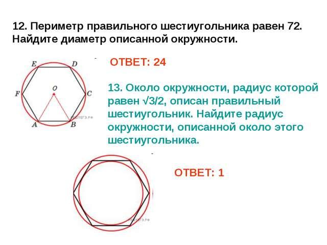 12. Периметр правильного шестиугольника равен 72. Найдите диаметр описанной о...