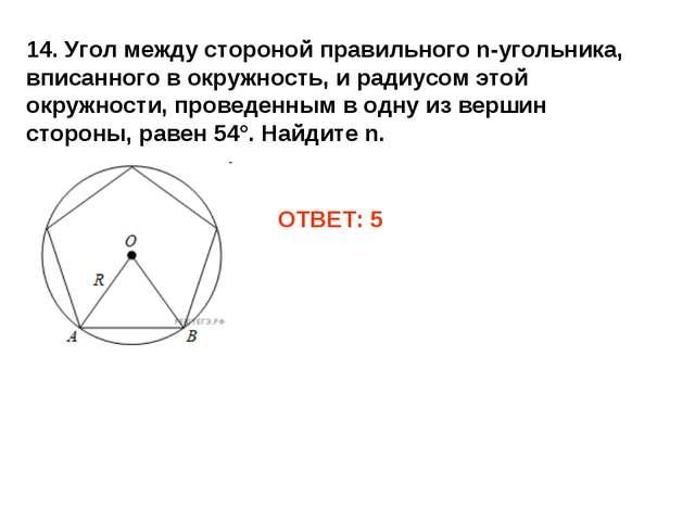 14. Угол между стороной правильного n-угольника, вписанного в окружность, и р...