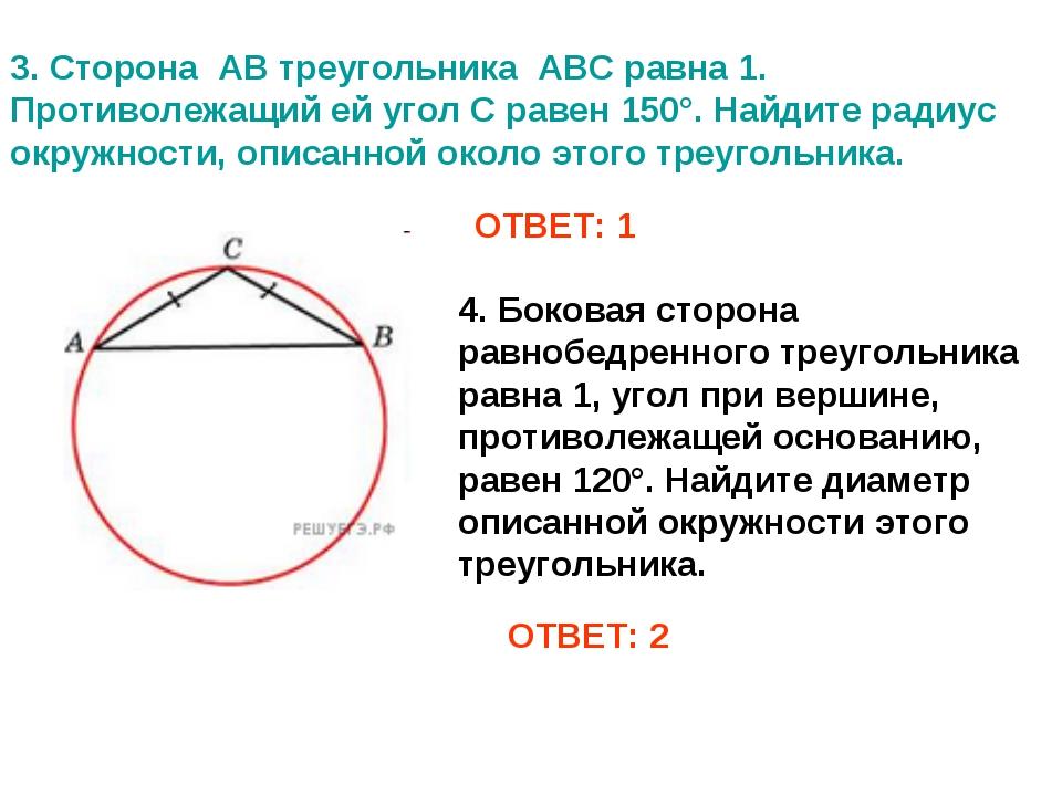 ОТВЕТ: 1 4. Боковая сторона равнобедренного треугольника равна 1, угол при ве...