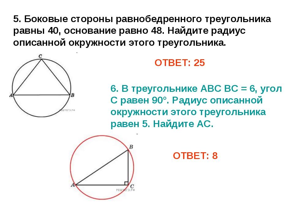 ОТВЕТ: 25 5. Боковые стороны равнобедренного треугольника равны 40, основание...