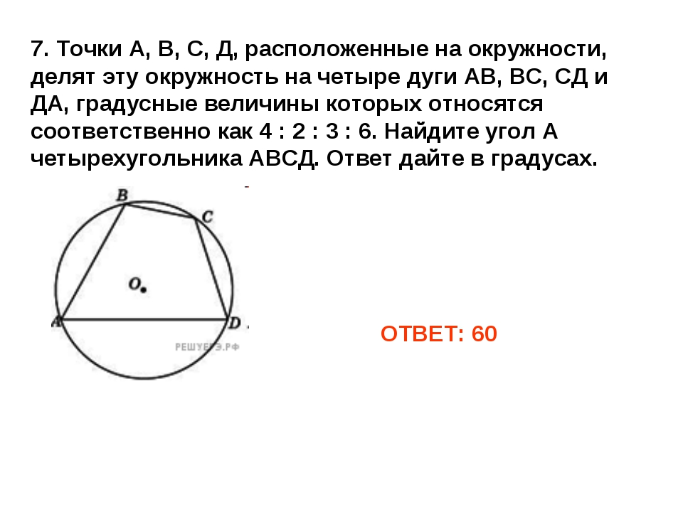 ОТВЕТ: 60 7. Точки А, В, С, Д, расположенные на окружности, делят эту окружно...
