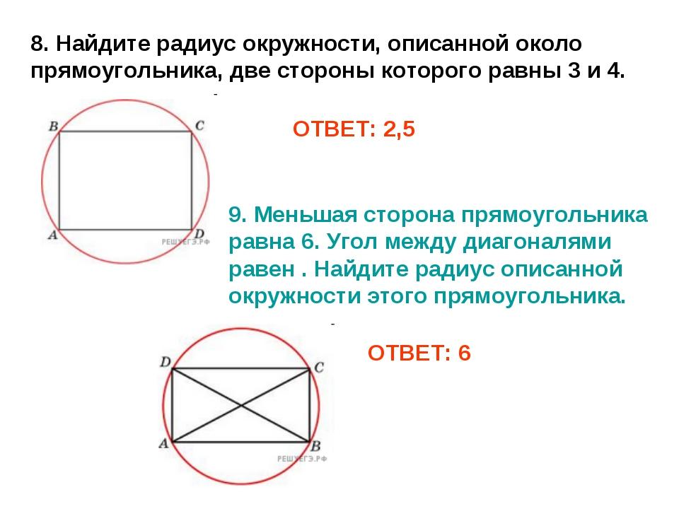 ОТВЕТ: 2,5 8. Найдите радиус окружности, описанной около прямоугольника, две...