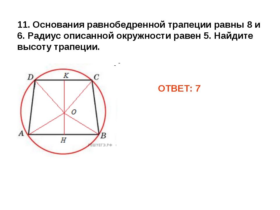 11. Основания равнобедренной трапеции равны 8 и 6. Радиус описанной окружност...